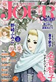 Jour(ジュール)すてきな主婦たち2020年2月号[雑誌]