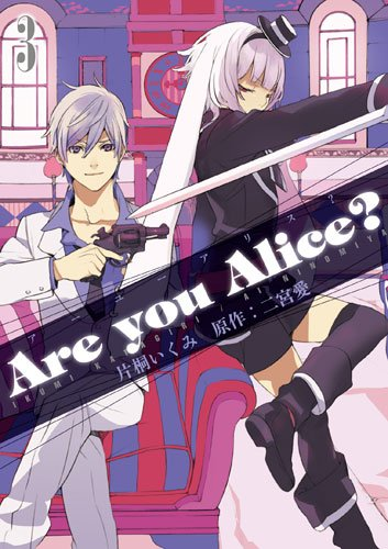 Are you Alice? 3巻 (IDコミックス ZERO-SUMコミックス)