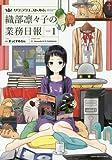 サクラクエスト外伝 織部凛々子の業務日報 (1) (まんがタイムKRコミックス フォワードシリーズ)