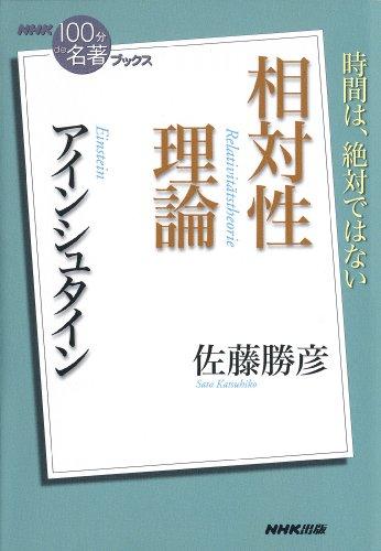 NHK「100分de名著」ブックス アインシュタイン 相対性理論