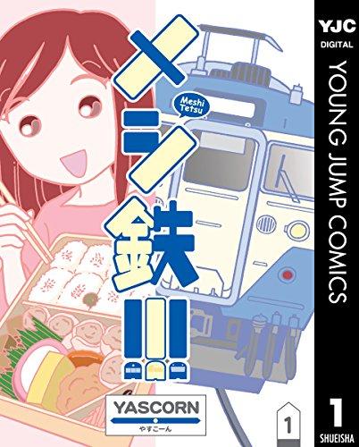 メシ鉄!!! 1 (ヤングジャンプコミックスDIGITAL)