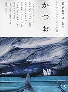 「旬」 がまるごと 2009年 07月号 [雑誌]