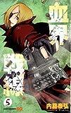 血界戦線 5 ─Zの一番長い日─ (ジャンプコミックス)