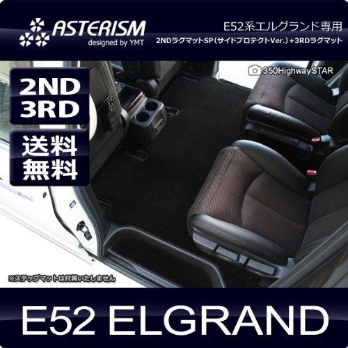 ASTERISM E52エルグランド(7人/後期/MFC無)2NDラグSP+3RDラグマット ベージュ B00IF2N34K 7人乗(後期)マルチファンクションコンソール無し|ベージュ ベージュ 7人乗(後期)マルチファンクションコンソール無し