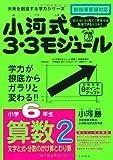 小河式3・3モジュール小学6年生算数2 文字と式・分数のかけ算とわり算 (未来を創造する学力シリーズ)