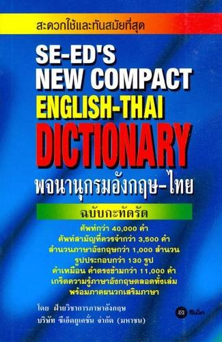 Download SE-Ed's New Compact English-Thai Dictionary pdf