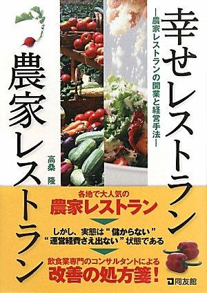 幸せレストラン農家レストラン―農家レストランの開業と経営手法
