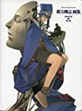 img - for The Art of Kouji Ogata - Boogiepop and Others (Japanese Art Book) book / textbook / text book