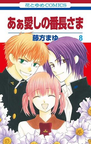 あぁ愛しの番長さま 8 (花とゆめコミックス)