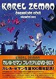 カレル・ゼマン プレミアム DVD-BOX