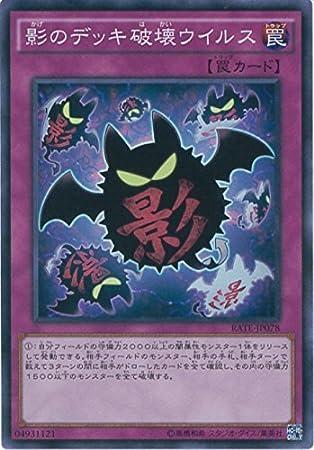 Yu-Gi-Oh tarjeta de tarifa-JP078 sombra del virus de la ...