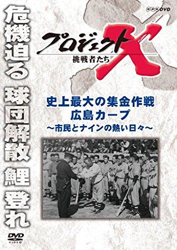 Documentary - Project X Chosensha Tachi Shijyo Saidai No Shukin Sakusen Hiroshima Carp Shimin To Nain No Atsui Hibi [Japan DVD] NSDS-21036