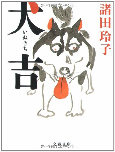 犬吉 (文春文庫)