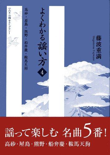 Yoku wakaru utaikata. 4, Takasago yashima kumano funabenkei kurama tengu