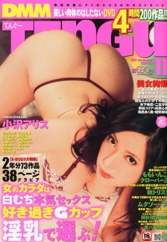 TENGU (テング) 2011年 11月号 [雑誌]