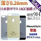 シルバー/iPhone5s iPhone5c iphone5 用 背面 ガラスフィルム 日本製 背面 液晶保護フィルム アイフォン アイフォーン ガラスフィルム