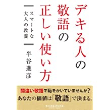 dekiruhitonokeigonotadasiitukaikata (Japanese Edition)