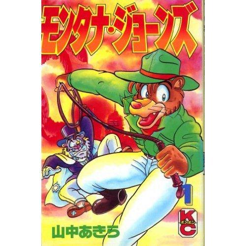 Montana Jones 1 (comic bonbon) (1994) ISBN: 4063217159 [Japanese Import]