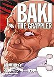 グラップラー刃牙完全版 3―BAKI THE GRAPPLER (少年チャンピオン・コミックス)