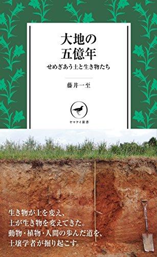 大地の五億年  せめぎあう土と生き物たち (ヤマケイ新書)
