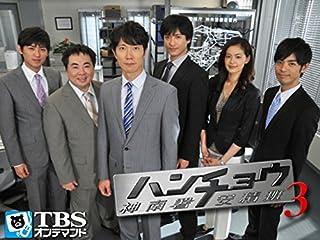 ハンチョウ3〜神南署安積班〜