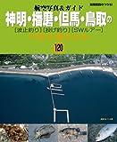 神明・播磨・但馬・鳥取の波止釣り・投げ釣り・SWルアー―ベストポイント120 (別冊関西のつり 92 航空写真&ガイド)