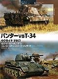 """パンターvs T‐34―ウクライナ1943 (オスプレイ""""対決""""シリーズ)"""
