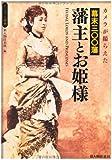 カメラが撮らえた 幕末三〇〇藩 藩主とお姫様 (ビジュアル選書)