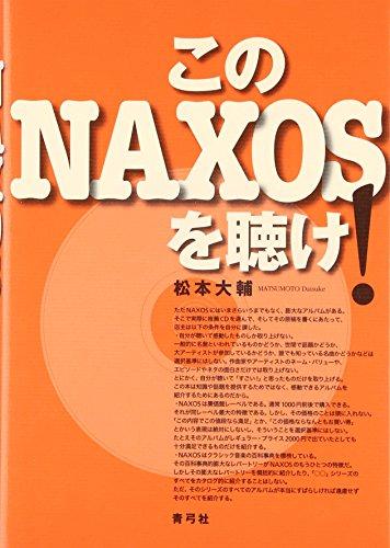 このNAXOSを聴け!