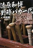 清原和博 野球バカ一代 (ゴマ文庫)