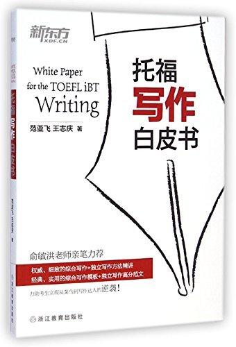 White Paper of TOEFL Writings by Fan Yafei Wang Zhiqing (2014-12-01) Paperback