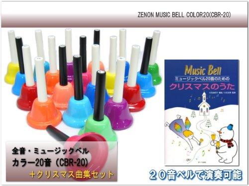 ミュージックベル(ハンドベル) カラー20音 CBR-20 クリスマス曲集付き   B00GDVE5D8