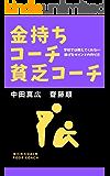 金持ちコーチ、貧乏コーチー中田齋藤ラジオシリーズVol.4ー