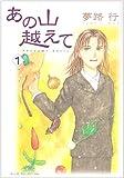 あの山越えて 1 (秋田レディースコミックスセレクション)