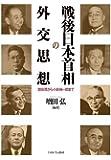 戦後日本首相の外交思想:吉田茂から小泉純一郎まで