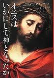 イエスはいかにして神となったか