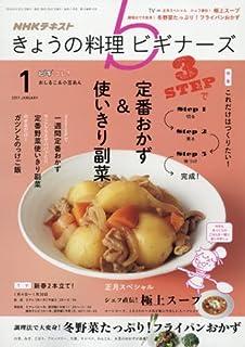 NHK きょうの料理ビギナーズ 201...