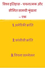 विश्व इतिहास - चयनात्मक और सीमित सामग्री श्रृंखला – एक (A Selective and Limited Content Series on World History in Hindi) (Hindi Edition) Kindle Edition