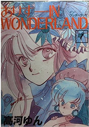 ありすin wonderland 1 (KOBUNSHA COMIC) | 高河ゆん |本 | 通販 | Amazon