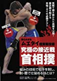知られざるムエタイ超実戦技術 究極の接近戦 首相撲 [DVD]