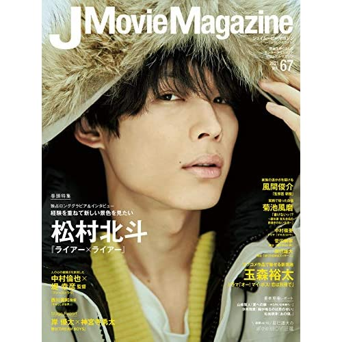 J Movie Magazine Vol.67 表紙画像
