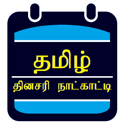 Tamil Daily Calendar.Tamil Daily Calendar Amazon Ca Appstore For Android
