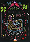 魔法の本と魔女 (魔女の本棚)