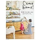 Come home! 2017年Vol.49 小さい表紙画像