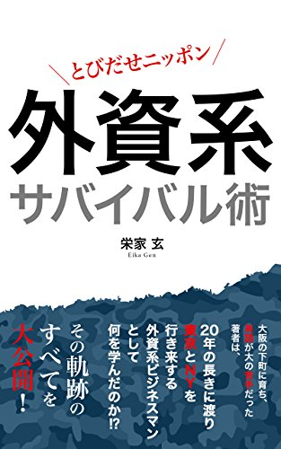How To Survive in International Organization: Coming Out of Japan (Japanese Edition)