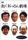 働くおっさん劇場 [DVD]