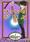 ファンタジウム 第1巻