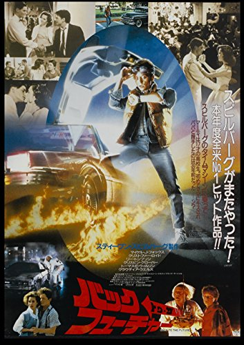 Japanese Movie Poster - Movie Studio Release 20 X 28 Back To The Future 1985 Japanese Poster