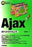 Ajax ポケットリファレンス (POCKET REFERENCE)