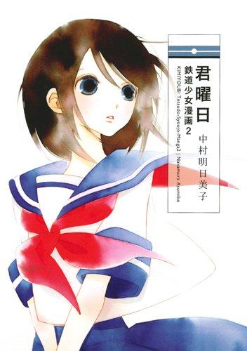 君曜日―鉄道少女漫画2